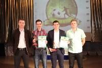Награждение лучших футболистов Тулы. 25.04.2015, Фото: 40