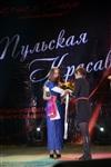 Тульская красавица -2013, Фото: 246