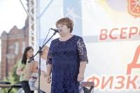 День физкультурника в Туле, Фото: 81