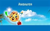 Амальтея, Фото: 1
