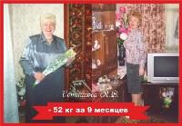 Клиника похудения Елены Морозовой «Славянская клиника», Фото: 4