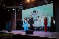 Мисс и Мистер Студенчество 2017, Фото: 66