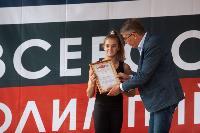 Тула отметила День физкультурника и Всероссийский олимпийский день соревнованиями, Фото: 87