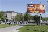 Празднование 69-й годовщины победы в Великой Отечественной войне на площади Победы. Тула, Фото: 3