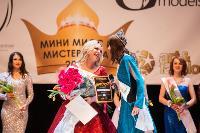 Миссис Тульская область - 2021, Фото: 121