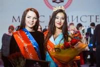 Мисс и Мистер Студенчество 2017, Фото: 152