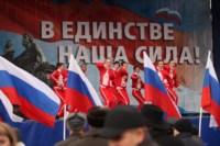 Митинг в честь Дня народного единства, Фото: 14