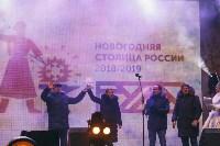 закрытие проекта Тула новогодняя столица России, Фото: 32