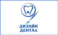 Дизайн Дентал, стоматологический кабинет, Фото: 1