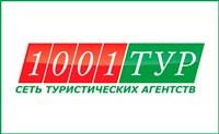 1001 тур, Фото: 1