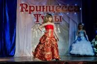Принцесса Тулы - 2015, Фото: 83
