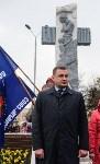 Митинг, посвященный Дню памяти погибших в радиационных авариях и катастрофах, Фото: 27