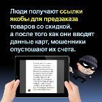 Полиция предупреждает об активизации мошенников в дни «Чёрной пятницы»: карточки , Фото: 2