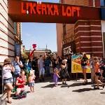 Likerka Loft, торгово-развлекательный комплекс, Фото: 1