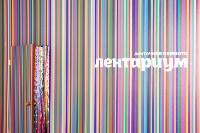"""Открытие недели: """"Лентариум"""", Фото: 42"""