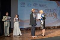 VI Тульский региональный форум матерей «Моя семья – моя Россия», Фото: 31