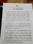 В Туле начала работать учредительная конференция регионального отделения «Народный фронт за Россию», Фото: 1