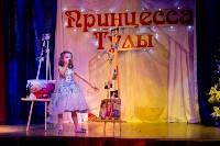 Принцесса Тулы - 2015, Фото: 30