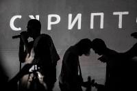 Скриптонит, Фото: 51