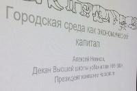 Лекция урбаниста Алексея Новикова, Фото: 16