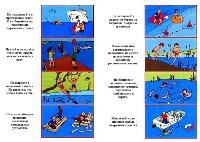 Памятка МЧС: правила поведения на воде, Фото: 5