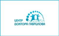 Центр Доктора Гаврилова, Фото: 1