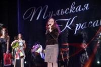 Тульская красавица -2013, Фото: 263