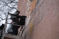 Патриотическое граффити на ул. Немцова, Фото: 4