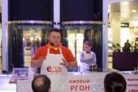 Кулинарный мастер-класс Сергея Малаховского, Фото: 32