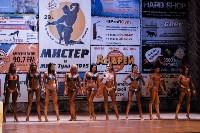 Чемпионат по бодибилдингу и бодифитнесу «Мистер и Мисс Тула - 2015», Фото: 264