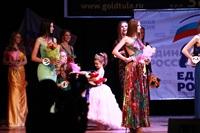 Мисс Тульская область - 2014, Фото: 375