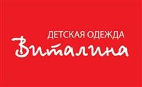 ВитаЛина, магазин детской одежды , Фото: 1