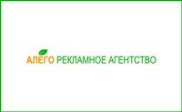 Алего, рекламное агентство, Фото: 1