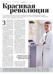 Врач-хирург Кундиков В.И., Фото: 1