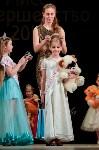 Мисс Совершенство 2016, Фото: 143