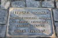 """Открытие """"Грибной поляны"""", Фото: 52"""