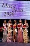 Мисс Тула - 2020, Фото: 295