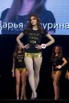Мисс Тула - 2020, Фото: 305