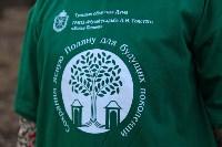 Посадка деревье в Ясной Поляне. 17.04.2015, Фото: 63