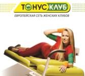 Тонус-Клуб, женский спортивный клуб, Фото: 1