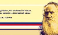 Лев Толстой в городе, Фото: 1