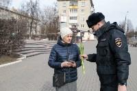 Полиция поздравила тулячек с 8 Марта, Фото: 23