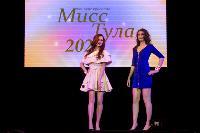 Мисс Тула - 2021, Фото: 244