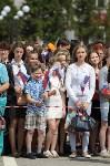День города в Новомосковске, Фото: 16