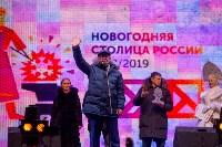 закрытие проекта Тула новогодняя столица России, Фото: 25