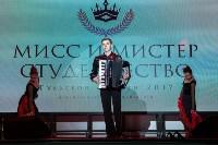 Мисс и Мистер Студенчество 2017, Фото: 24
