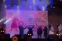 закрытие проекта Тула новогодняя столица России, Фото: 30