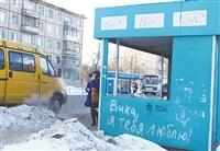 «Вика, я тебя люблю!» Тула, ул. Кутузова, 101., Фото: 7