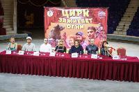 Пресс-конференция в Тульском цирке, Фото: 1