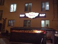 Прага, кафе-бар, Фото: 4